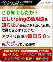 Be-PING